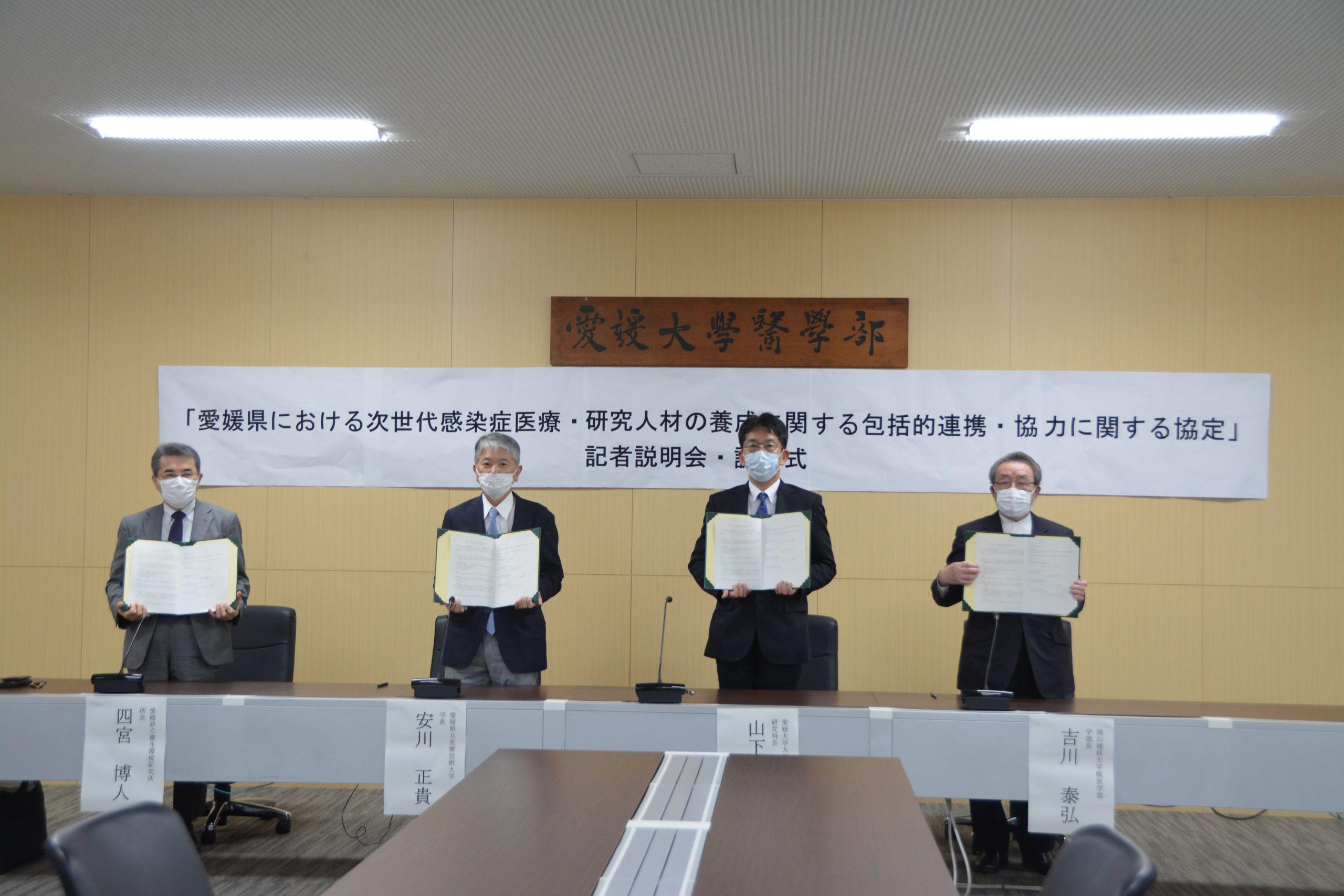 愛媛大学大学院医学系研究科、愛媛県立衛生環境研究所、愛媛県立医療技術大学、岡山理科大学獣医学部が連携協定を締結しました