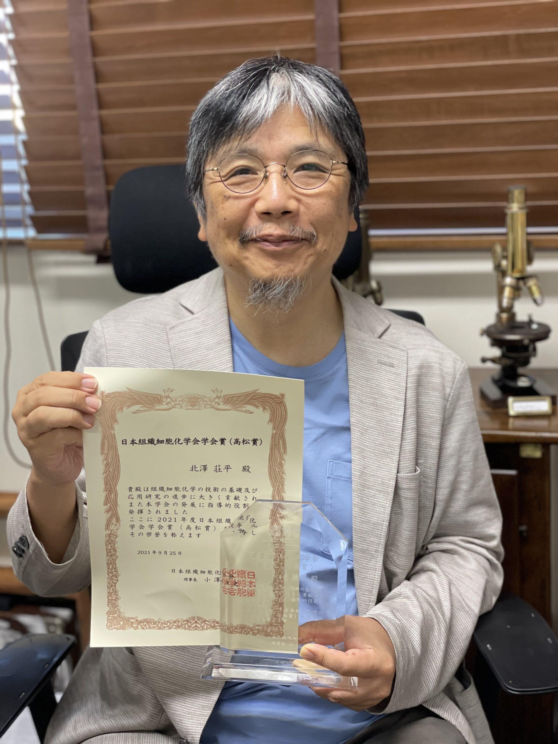 分子病理学講座の北澤荘平教授が日本組織細胞化学会 学会賞(高松賞)を受賞しました